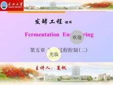 5.2发酵过程控制(温度)