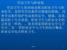 《職業病防治知識》ppt課件