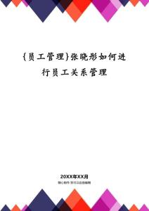 {员工管理}张晓彤如何进行员工关系管理