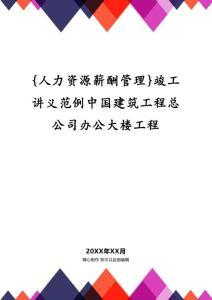 {人力资源薪酬管理}竣工讲义范例中国建筑工程总公司办公大楼工程