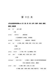 《迦思佑新托福10000词逻辑辩证记忆20天》网络课程内部讲义十三