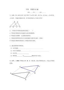 初二数学寒假作业(12)平移