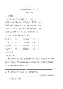 人教版初二语文寒假寒假作业(1.31)