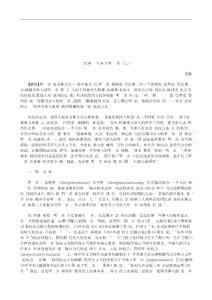 [法�Z�W�]�民事�V�A��事人����求�嗌涎芯颗c分析