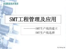 SMT工程管理及应用