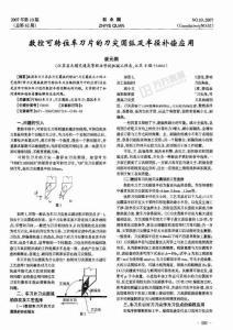 中国职业教育--数控教学--课件、文档、视频等等