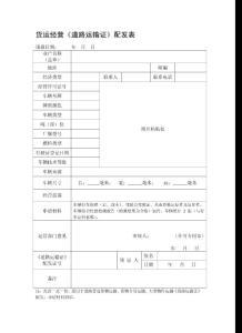 货运经营道路运输证配发表