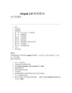 Airpak 2.0 Tutorial Guide(翻译50页)