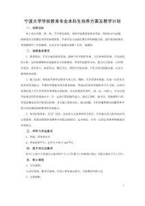 宁波大学学前教育专业本科生培养方案及教学计划