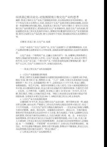 经济其它相关论文-对发展黑龙江省文化产业的思考