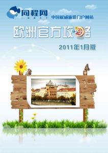 [路书]最新欧洲旅游全攻略(2011年版)