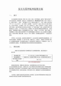 安吉天荒坪杭州促销方案