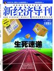 《新经济导刊》2011第8期(1)