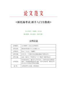 新托福考试:新手入门全指南(政治范文)
