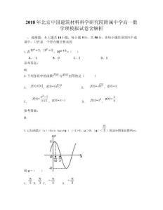 2018年北京中國建筑材料科學研究院附屬中學高一數學理模擬試卷含解析