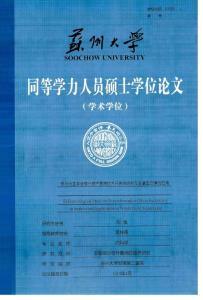 蘇州地區非結核分枝桿菌病的流行病學研究及全基因測序的應用