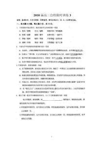 2010届高三语文自检限时训练3