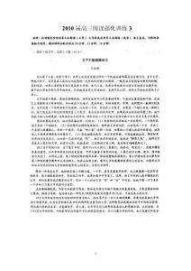 2010届高三语文阅读强化训练3
