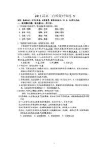 2010届高三语文自检限时训练5