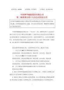 中国神华年度报告资料集