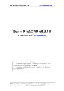 建站800网饰品公司网站建设方案
