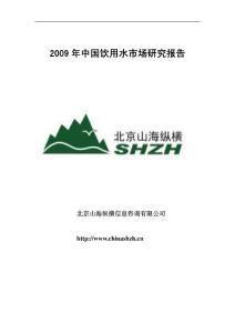 2009年中国饮用水市场研究报告