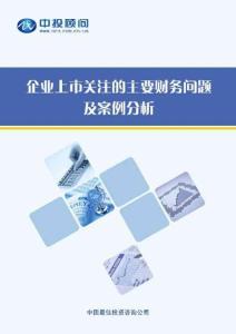企业上市关注的主要财务问题及案例分析(1)