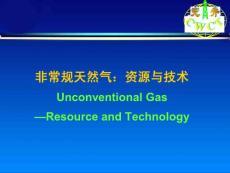 非常规天然气:资源与技术