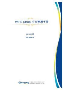 WIPS Global中文使用手册