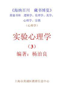实验心理学(杨治良版)3