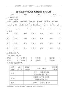苏教版四年级语文上册第三单元试题