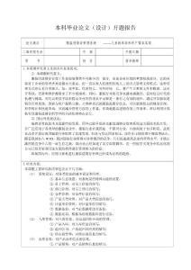 服装进销存管理系统本科毕业论文(设计)开题报告
