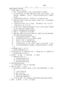 【豆丁精品】数据部系统监控工程师试题(答案)