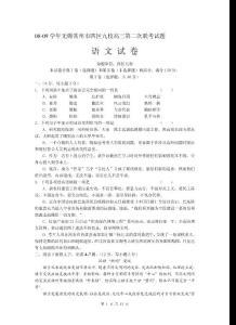 08-09学年江苏省无锡常州市高三语文四区九校第二次联考试题