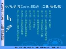 CorelDRAW12基础教程