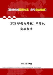 (PCB印制电路板)单片机实验报告