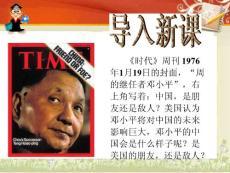 第5课中国改革开放和现代化建设的总设计师邓小平