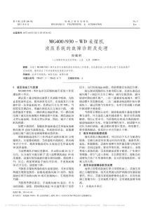 采煤机期刊论文