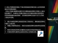 CPA 《会计》郑庆华 专题 合并财务报表 2