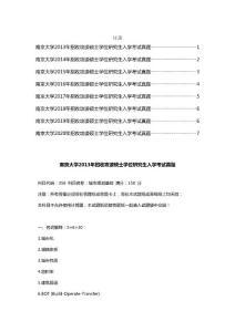 2013-2020年南京大学城乡规划专业356考研真题