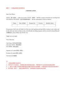 附件1:在职证明英文参考样本