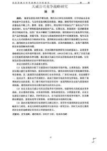 天威公司竞争战略研究