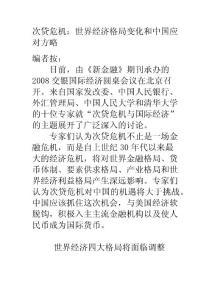 经济论文—次贷危机:世界经济格局变化和中国应对方略