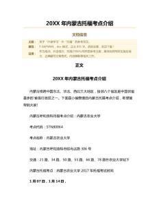 20XX年內蒙古托福考點介紹(托福(TOEFL)范文)