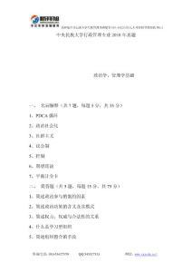 中央民族大学行政管理专业2010年真题-新祥旭教育3