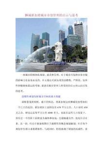 城市管理论文精编