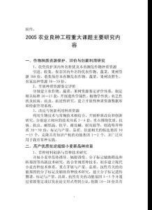 2005农业良种工程重大课题主要研究内容