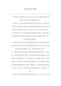 【推荐】放射防护规章制度