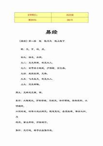 (精品)-学习资料:周易易经全文()