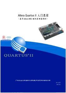 Altera_Quartus_II_入门教程